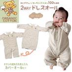 【オーガニックコットン】新生児 長袖2Way コンビドレス 襟付き パイルボーダー  RNB-1009