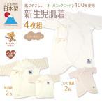 【オーガニックコットン】ベビー 新生児 日本製4枚組肌着セット ( コンビ肌着 2枚 & 短肌着 2枚 )  子供服 富士山柄 RNB-23