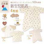 【オーガニックコットン】【日本製】ベビー 新生児 日本製4枚組肌着セット クマ柄 ( コンビ肌着 2枚 & 短肌着 2枚 )  子供服  RNB-24