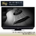 オリオン 極音(きわね) RN-32SH10 液晶テレビ [32V型]