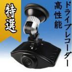 ショッピングドライブレコーダー 高性能ドライブレコーダー ドライブレコーダー 車載カメラ DR-F10