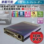 防犯カメラ 監視カメラ WTW-DSM61(1ch) 世界最小級コンパクトDVR