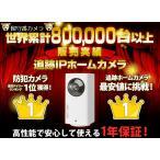 Wi-Fi対応カメラ 超簡単QRコード簡単設定 ネットワークカメラ ベビーモニター 日本語対応265万画素  SKS-KGIP 3 追跡 追尾カメラ ペットカメラ