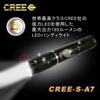 【180ルーメン】CREE社製LED使用!LEDハンディライト(懐中電灯)ストラップ付き【10P02Mar14】ミリタリーグッズ