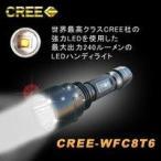 【240ルーメン】CREE社製LED使用!充電式LEDハンディライト(懐中電灯)【10P02Mar14】【RCP】CREE WFC8T6