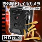 【トレイルカメラ】赤外線ライト搭載トレイルカメラ『Radiant40』(ラディアント40)不可視赤外線ライト搭載 不法投棄監視 建築現場盗難 農作物被