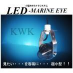 LED-MARINE EYE 水中カメラ水中ケーブル110m付きレビューで送料無料!特別仕様の100m耐水深仕様受注生産品につき納期はご相談の上水深1
