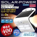 センサーライト ソーラーライト LEDセンサーウォールライト 屋外 オンロード(OL-303W) 日本企業品質管理