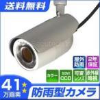 防犯カメラ・監視カメラ CT-C151 41万画素防雨型 高解像度赤外線VF監視カメラ(f=2.8〜10mm)