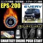 スズキ エブリィワゴン DA64 スマートキー キット プッシュスタート エンジンスターター キーレス EPS202 エスケーオート