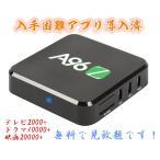 日本初最新 A96Z アンドロイドテレビボックスTV BOX 入手困難アプリ導入済4K2K、Full HD、H.265 3D WiFi対応 無料でTV、ドラマ、映画観放題!