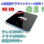 日本初最強H96 ProアンドロイドテレビボックスTV BOX 入手困難アプリ導入済4K2K、Full HD、H.265 3D WiFi対応 無料でTV、ドラマ、映画観放題!