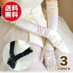 ウェディンググローブ サテン ロング 結婚式 手袋 ブライダル 選べる3色(純白、乳白、黒)