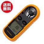 携帯に便利 小型デジタル風速計 温度計搭載 花・ガー