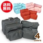 アレンジケース・インナーバッグ 5点セット 旅行・スーツケース・整理整頓 日用品  旅行用品 小物 ポーチ