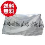 大きめ 特大自転車カバー ロードバイク・マウンテンバイクに 自転車 アクセサリー・グッズ サイクルカバー