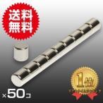 小さくても 超強力 磁石 50個セット円柱形ネオジウム磁石 マグネット 5mm×5mm 鳩よけ