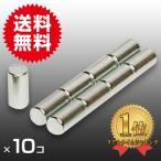小さくても 超強力 磁石 10個セット 円柱形ネオジウム磁石 マグネット 3mm×6mm 鳩よけ