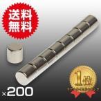 小さくても 超強力 磁石 200個セット 円柱形ネオジウム磁石 マグネット 10mm×10mm 鳩よけ