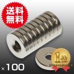 小さく薄い 超強力 磁石 100個セット丸型皿穴付 ネオジウム磁石 マグネット 10mm×2mm ネジ3mm 鳩よけ DIY