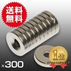 小さく薄い 超強力 磁石 300個セット丸型皿穴付 ネオジウム磁石 マグネット 10mm×2mm ネジ3mm 鳩よけ DIY