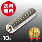 小さくても超強力 10個セット丸型皿穴付 ネオジウム磁石 マグネット 12mm×5mm ネジ4mm 鳩よけ DIY