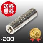 小さくても超強力 200個セット 丸型皿穴付 ネオジウム磁石 マグネット 12mm×5mm ネジ4mm 鳩よけ DIY