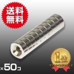 小さくても超強力 50個セット 丸型皿穴付 ネオジウム磁石 マグネット 12mm×5mm ネジ4mm 鳩よけ DIY