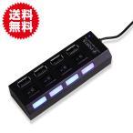 コンセント型 USBハブ 4ポート独立 LEDスイッチ付 ブラック パソコン・周辺機器 パソコン周辺機器