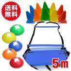 【マーカーコーン18個付き】収納袋付き/ 5M ラダー トレーニング トレーニングラダー アジリティラダー ブルー 青色