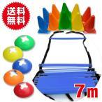 【マーカーコーン18個付き】収納袋付き/ 7M ラダー トレーニング トレーニングラダー アジリティラダー ブルー 青色