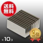 小さく薄い 強力 磁石 10個セット 長方形 ネオジウム マグネット  20mm×10mm×2mm 鳩よけ