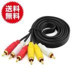 使いやすい 1.5m AVケーブル 3ピン-3ピン RCAビデオケーブル RCA ピンケーブル