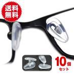 Yahoo Shopping - 10個セット メガネずり落ち防止 メガネ 鼻パッド シリコン メガネずり落ちない パッド 眼鏡 鼻あて ズレ防止 ノーズパッド ネジタイプ