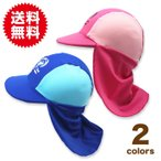 ショッピング水泳帽 水泳帽 水泳帽子 水泳キャップ ツバ付き UVカット 紫外線対策 日よけ 帽子 キッズ 子供 スイムキャップ スイミングキャップ 男女兼用