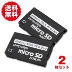 2個セット 32GB対応 microSD → SDカード 変換アダプター メモリースティック Pro カード リーダー デジカメ データ 変換