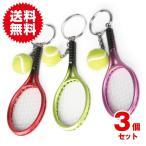 同色3個入 ミニチュア テニス ラケット ボール キーホルダー キーリング キーチェーン アクセサリー プレゼント