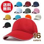 シンプル 無地 コットン 野球帽 キャップ 選べる16色