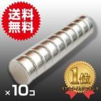 小型 薄型 超強力 磁石 10個セット 円形 ネオジム磁石 マグネット 5mm× 2mm 鳩よけ DIY
