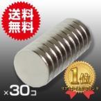 小型 薄型 超強力 磁石 30個セッ円形 ネオジム磁石 マグネット 10mm× 2mm 鳩よけ DIY