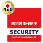 正方形 1枚 日本製 防犯シール 防犯ステッカー 耐久性 セキュリティステッカー ラミネート加工 防水タイプ  赤 レッド