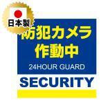 正方形 1枚 日本製 防犯シール 防犯ステッカー 耐久性 セキュリティステッカー ラミネート加工 防水タイプ アルソック風 青 ブルー