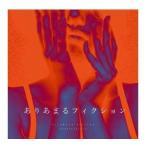 ありあまるフィクション(CD+DVD)  感覚ピエロ