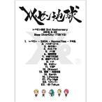 レペゼン地球 3rd Anniversary 2018.8.28 Zepp DiverCity(TOKYO)LIVE DVD
