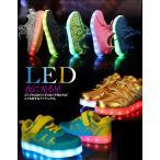 【送料無料】LEDキッズスニーカー 7色発光モード LEDスニーカー光る靴 LEDキッズシューズ 男女通用  USB充電式 子供用