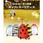 【送料無料】キッズ 子供用 キャリーバッグ スーツケース リモコン付き 簡単操作 楽々 旅行かばん