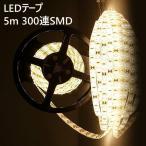 【メール便 送料無料】LEDテープ 白ベース 5m 300連SMD 正面発光 12V 電球色 ウォームホワイト