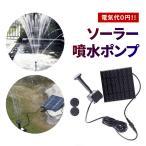 【メール便 送料無料】ソーラーパネルで省エネ仕様 池でも使えるソーラー池ポンプ