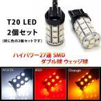 【メール便 送料無料】T20 LED ダブル テールランプ ブレーキランプ ハイパワー27連SMD (ダブル球 ウェッジ球) LEDバルブ2個セット red /white/orange