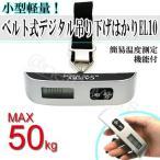 【メール便 送料無料】小型軽量『ベルト式吊り下げデジタルスケールEL10』スーツケースの計量に【MAX50kg】
